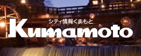 kuma-machi