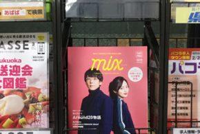 mix2019春号配布設置_190409_0018