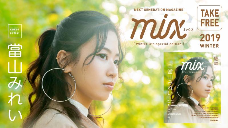 mix2019winter