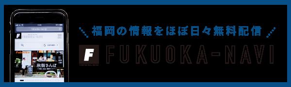 fukuoka-navi